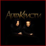 Скандал: концерта «Агаты Кристи» не будет!