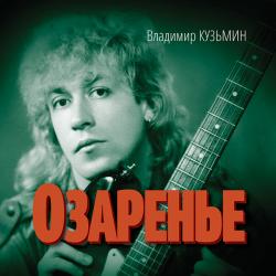 Владимир Кузьмин -  Озаренье (2014)